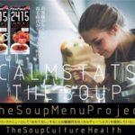 2415という栄養たっぷりなとても飲みやすいスープが登場!