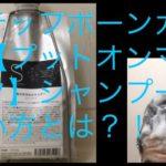 ステップボーンカット【プットオンマジック】シャンプー早速使ってみました!小顔になるシャンプーの使い方は?!